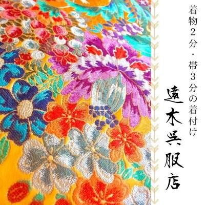 広島県呉市の呉服と着付け|遠木呉服店