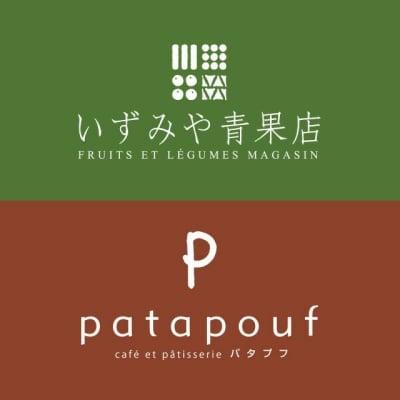 素朴なお菓子とケーキそしてカフェのお店 patapouf パタプフ  岡崎 愛知