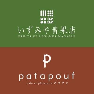 素朴なお菓子とケーキそしてカフェのお店 patapouf パタプフ |岡崎|愛知