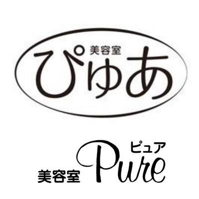 美容室pure/ピュア/鳥取県米子市