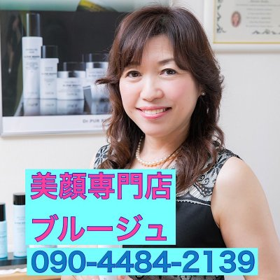 福岡/シミ取り/美顔専門店ブルージュ