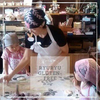 オーガニック、グルテンフリー、低糖質、アレルギー対応のパン、おやつ販売、教室Ryuryu 東京都府中市