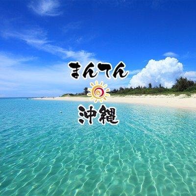 まんてん沖縄