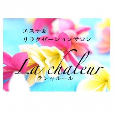 沖縄県糸満市のフェイシャルエステサロン「La chaleur/ラ・シャルール」