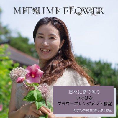MITSUMI FLOWER