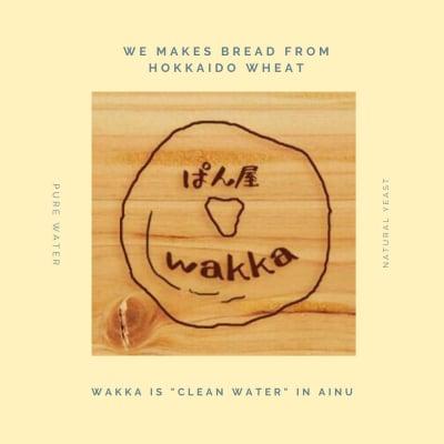 北海道産小麦と天然酵母 ぱん屋wakka
