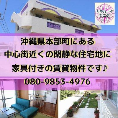 沖縄県本部町コンドミニアムタイプのゲストハウス/『カラハーイもとぶ』美ら海水族館はお車で10分