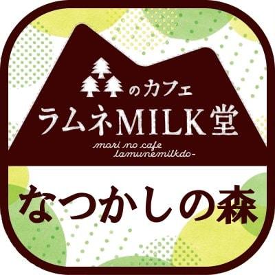 【森のCAFE_ラムネMILK堂】