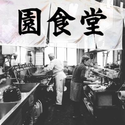 秋田象潟園食堂