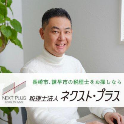 東大智の公式サイト|長崎県諫早市|税理士法人ネクスト・プラス