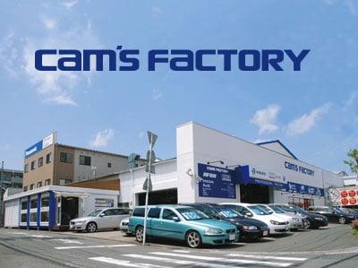 ボルボ・アウディ・フォルクスワーゲンの事なら横浜のCAM'S FACTORY