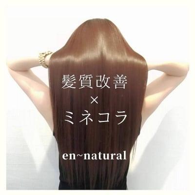 髪質改善 ミネコラ en~natural アンナチュラル