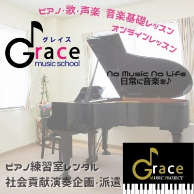 沖縄 南部 八重瀬町 大自然の中にある音楽教室&演奏企画 グレイスミュージックスクール・プロジェクト