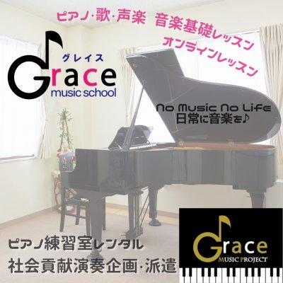 グレイスミュージックスクール・ピアノレンタルルーム・プロジェクト