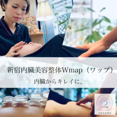 新宿内臓美容整体Wmap(ワップ)/Wmap整体