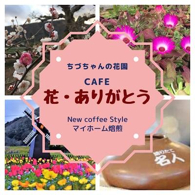 兵庫県たつの市・ちづちゃんの花園【cafe 花・ありがとう】