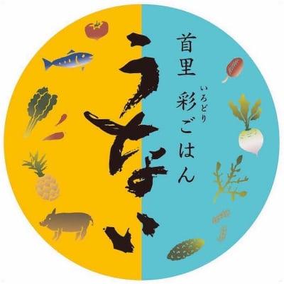 首里彩ごはん うない −沖縄の旬の食材で体に美味しいごはんー