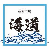鮮魚の産直市場 【魚屋 海道】/魚の目利きNO.1が選ぶ【寿司屋 恵庵】奈良