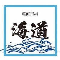 一刻干し|新鮮な魚を港から食卓へ!次世代の魚屋を目指す産直市場 海道|奈良県