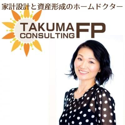 家計設計と資産形成のホームドクター《田熊FPコンサルティング》