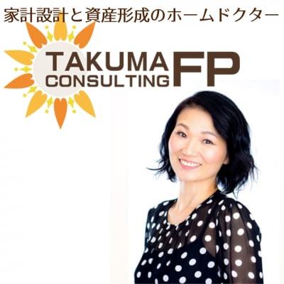 《田熊FPコンサルティング》家計設計と資産形成のホームドクター
