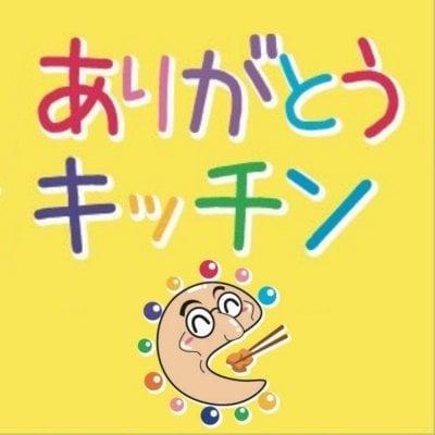 上賀茂神社近くの安くて旨い定食と居酒屋なら『ありがとうキッチン』