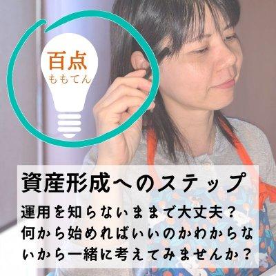 沖縄 主婦が目指すキャッシュフロー生活 ゲームで投資の思考を育成 通信費のムダを削る 百点ももてん