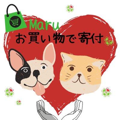 Maru   お買い物で寄付 支援/保護犬 保護猫/ 今~未来/つながる 愛/沖縄