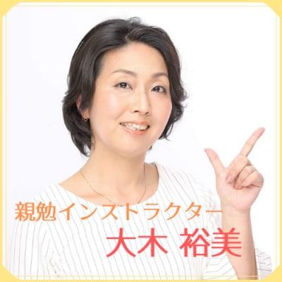 親勉インストラクター 大木裕美 | 横浜/練馬/板橋 勉強を遊びに!