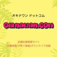 Okinawan.com|オキナワンドットコム|ファスティング|地元応援情報サイト|ういてまて|防火教育|防災情報|かーら家
