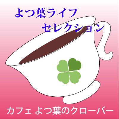 カフェ よつ葉のクローバー   よつ葉ライフ