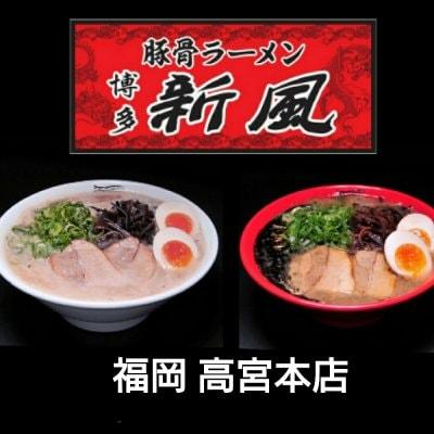 博多新風とんこつラーメン----JR大阪駅直結の大阪ルクア店・福岡高宮本店
