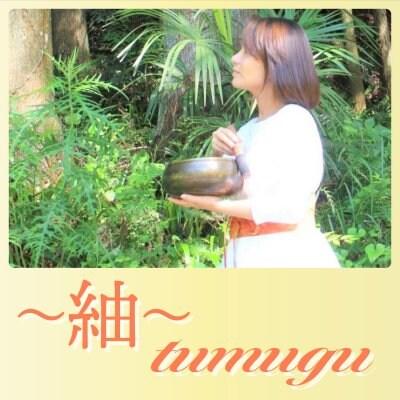 自分に還る〜貴方の創る望む未来へ 紬 tumugu                                yoshie  〜  愛する貴方へ