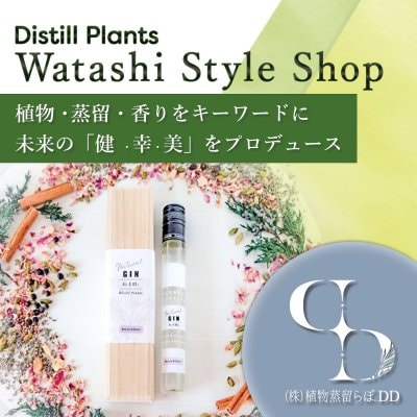 Distillplants〜香食同源ブランドSHOP〜ノンアルコールドリンク|家庭用蒸留器|ATRPOT|ナチュラルジン
