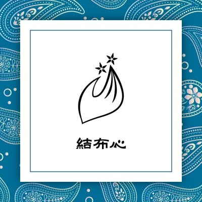 鍼灸サロン結布心/新所沢・高麗手指鍼・アーユルヴェーダ/皮膚、胃腸症状専門