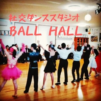 社交ダンススタジオ 【BALL HALL バルホール】島根県安来市 Webレッスンもやってます!
