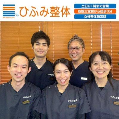 腰痛・肩こり・自律神経失調症・巻き爪のお悩みに応えて17年。神戸三宮のひふみ整体