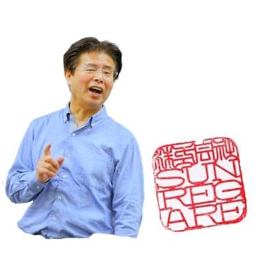 人と人を繋ぎ羽ばたかせる『繋ぎや』株式会社SUN REGARE代表取締役 『マグネット佐藤』