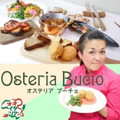 大分県中津市/癒しの地「龍のおやど」と、 お料理講座&通販「オステリア・ブーチョ 」愛あるマンマのイタリア家庭料理