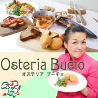笑顔と美味しい免疫力! osteria Bucio オステリア ブーチョ。