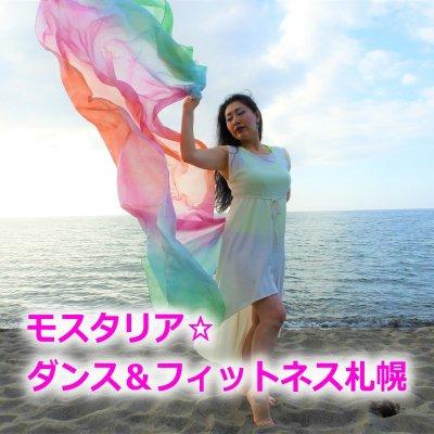 モスタリア☆ダンス&フィットネス札幌