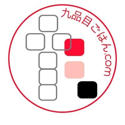 九品目ごはん .com