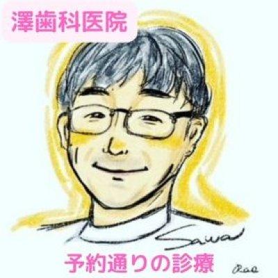 澤歯科医院 霧島・牧園の歯科