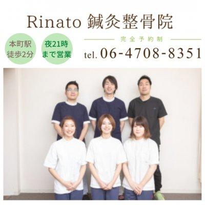 大阪市の整体ならRinato鍼灸整骨院