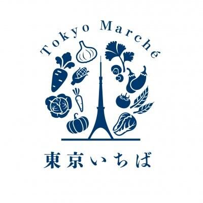 東京いちば(tokyoマルシェ)|東京産・農林水産物通販サイト