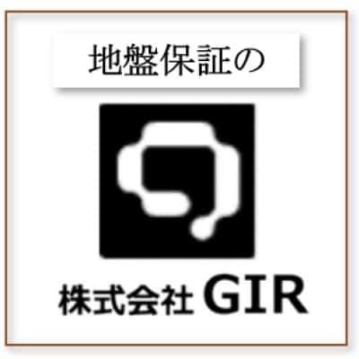 GIR株式会社