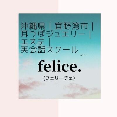 沖縄県|宜野湾|耳つぼジュエリー|エステ|英語スクール|家庭教師|ハンドメイドサンキャッチャー|felice.(フェリーチェ)