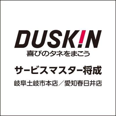 ダスキン サービスマスター将成 春日井店