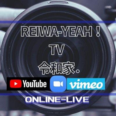 令和イェイ/ 予祝ライブ・開運イベント・リトリート / 宇宙一楽しいオンラインサロン☆WEBショップは令和家.