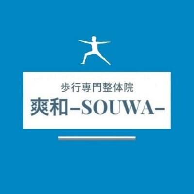 大分市南津留・歩行専門整体院 爽和 SOUWA(ソウワ)